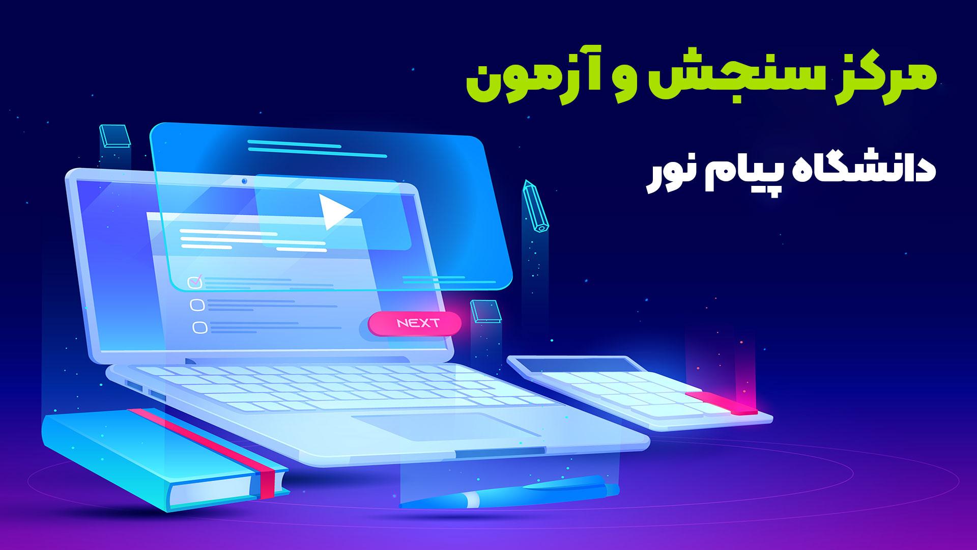 مرکز سنجش و آزمون دانشگاه پیام نور