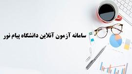 سامانه آزمون آنلاین دانشگاه پیام نور