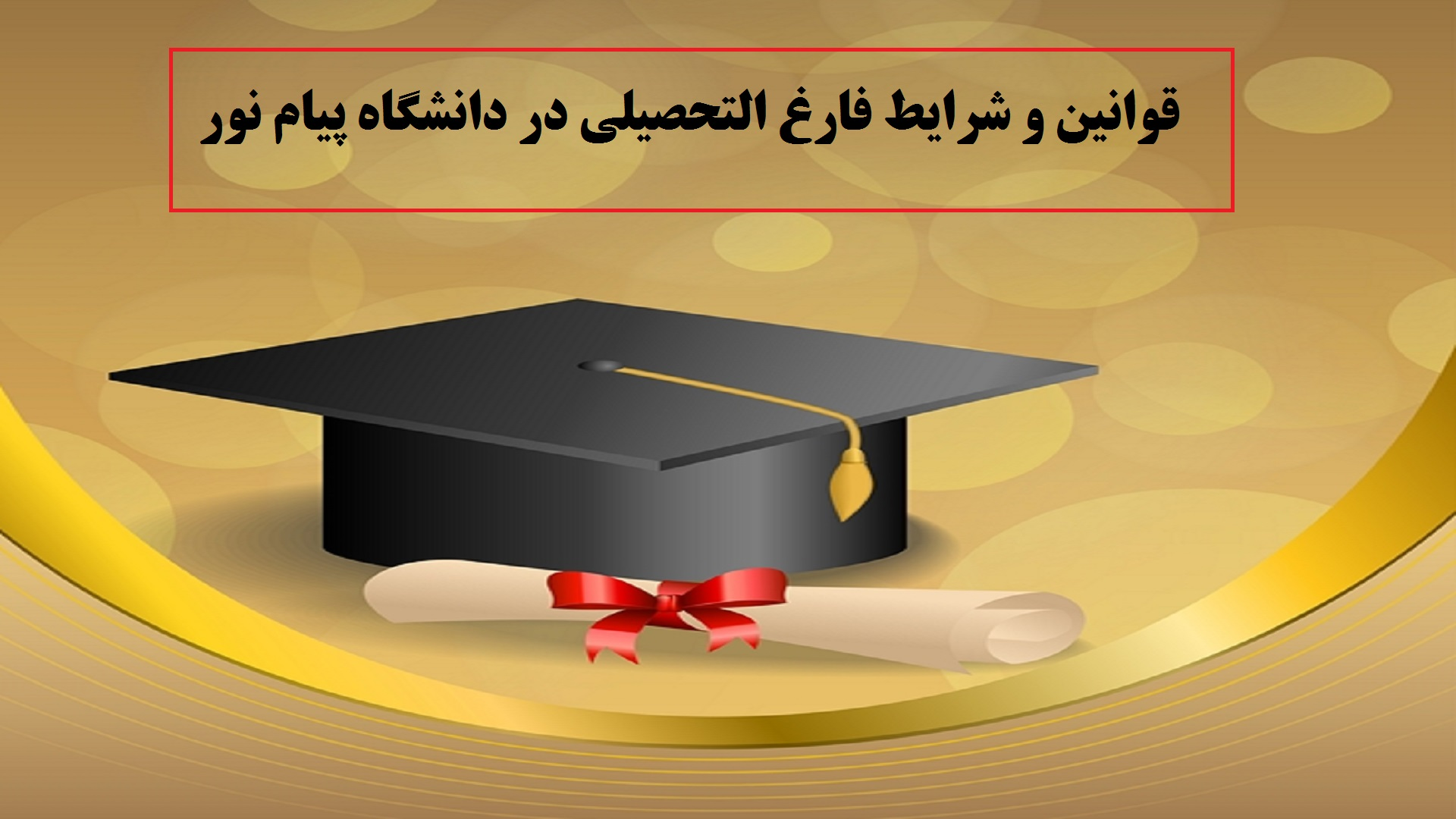 فارغ التحصیلی در دانشگاه پیام نور