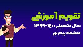 برنامه زمانی و تقویم آموزشی سال تحصیلی 1399-1400 دانشگاه پیام نور