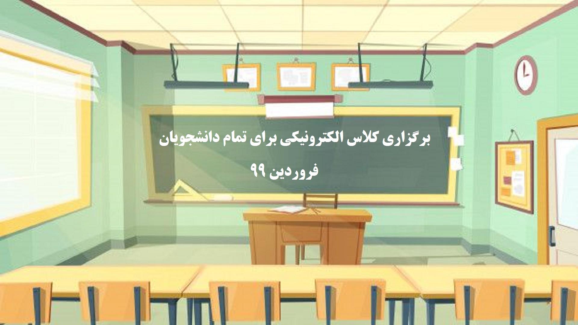 برگزاری کلاسهای الکترونیکی ترم دوم 99-98 پیام نور
