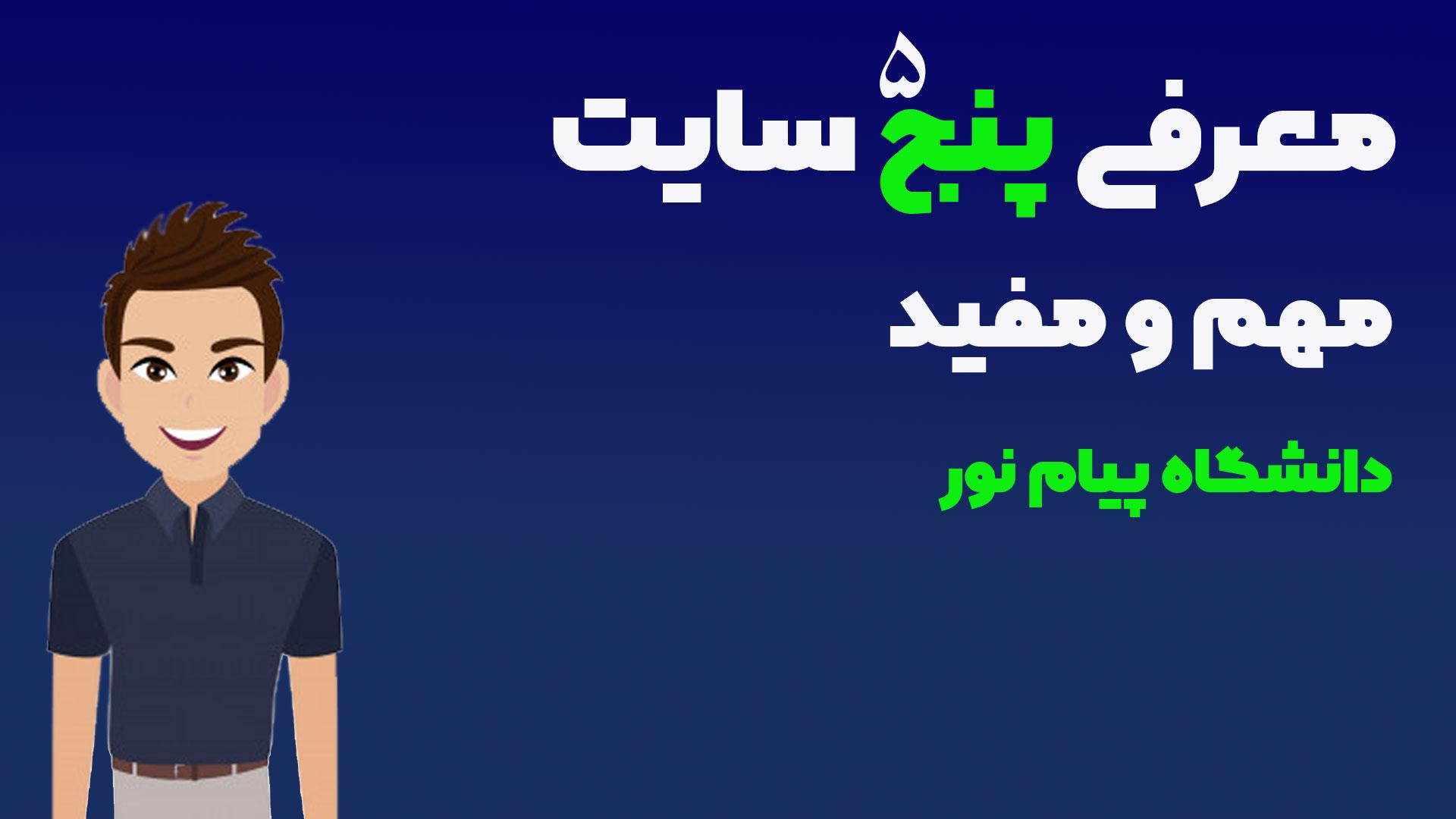 معرفی سایتهای مهم دانشگاه پیام نور