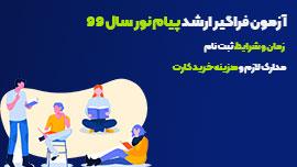 تقویم زمانی و اطلاعات تکمیلی در مورد آزمون فراگیر ارشد پیام نور سال99