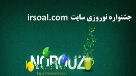 جشنواره نوروزی سایت irsoal