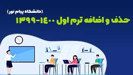 مهلت و نکات مهم حذف و اضافه نیمسال اول 1399-1400 پیام نور