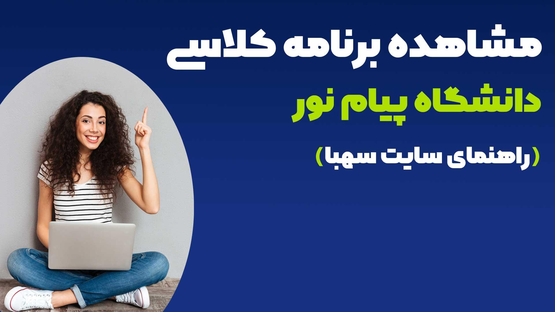 برنامه کلاسی پیام نور